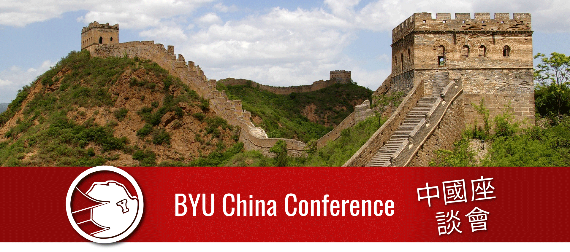Banner of BYU China Conference and an image of the Great Wall of China